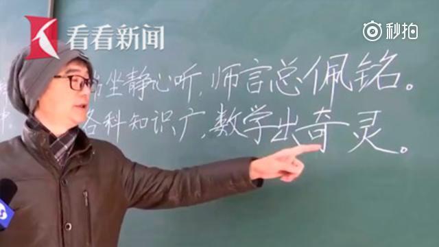 数学老师五言绝句评学生 刷爆朋友圈