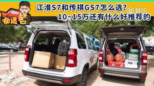 视频:走这视频江淮S7是2017年6月份上市的车,且在同年11月份的时候增加了...