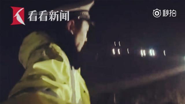 高速交警夜奔10公里叫醒滞留司机