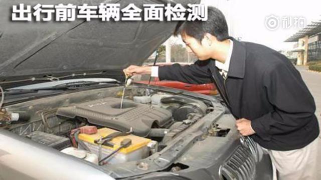 【春节开车回家前要做哪些准备?机油、轮胎你准备好了吗?】长途驾驶看上去很...
