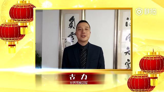 视频-为冬奥打call给网友拜年 古哥寄语新春祝福