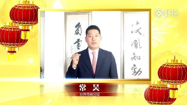 视频-国手寄语新春祝福 常昊为冬奥打call给网友拜
