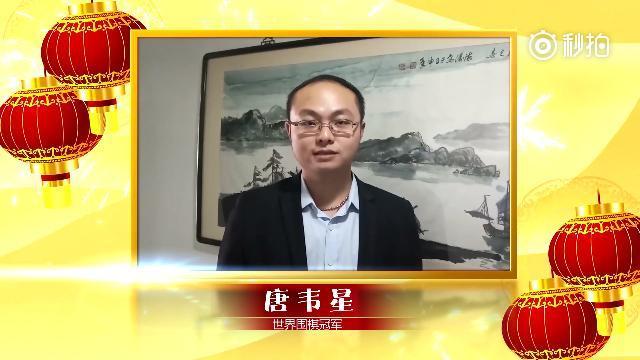 视频-围棋国手为冬奥健儿加油 唐韦星送语新春祝福
