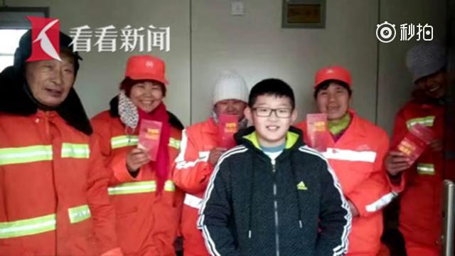 12岁男孩攒压岁钱给环卫工发红包