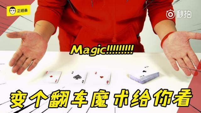 正经桑超会玩:变个翻车魔术给你看! 这一期视频,我们抱佛脚学了两个小魔术...