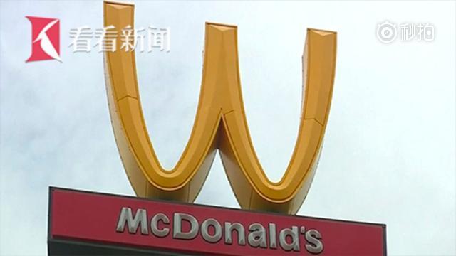 """【为了庆祝妇女节 麦当劳竟然把自家""""金拱门""""倒了过来】3月8日,美国加州..."""