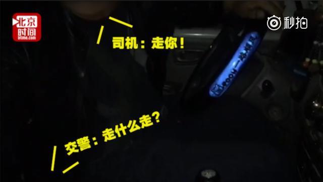 醉酒司机把交警当成舰载机 对其大喊一