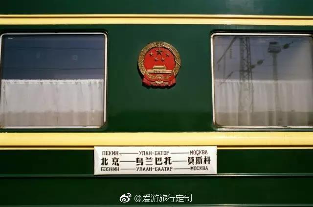 一趟由北京开往莫斯科的列车