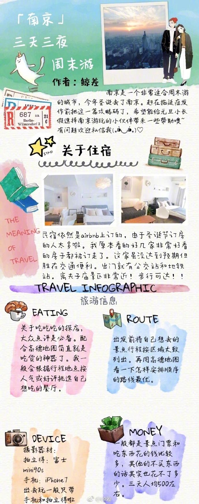 攻略|南京旅游攻略|南京美食推荐  周末游/小长假去哪玩