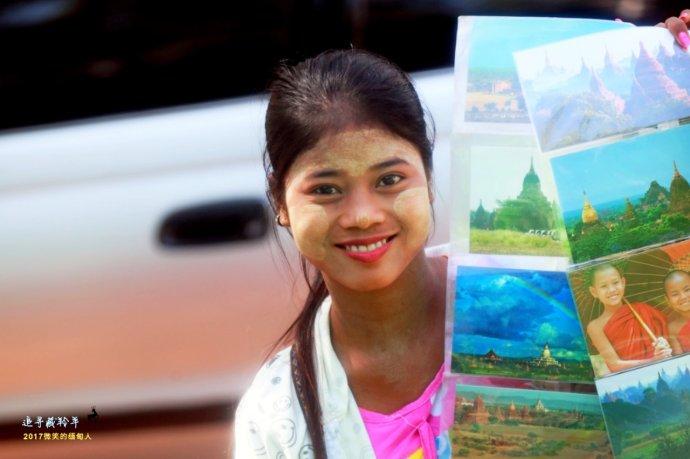缅甸是一个微笑的国度