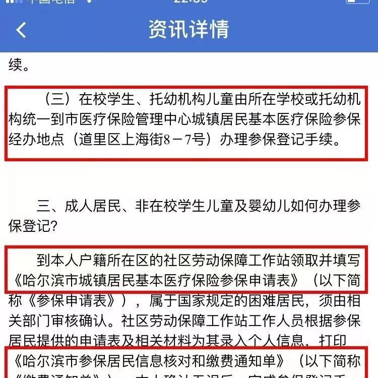 南宁人办社保业务竟要去哈尔滨?APP信息错误闹乌龙