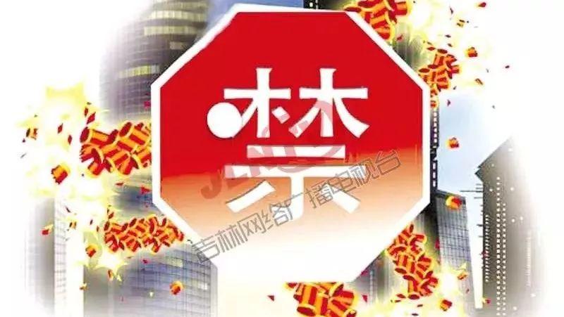 春节三天,长春有14人因为这事儿被罚款……