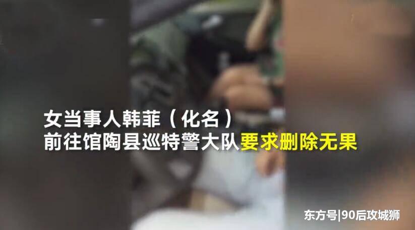 当事人韩某后来前往馆陶县巡特警大队要求删除视频,而巡特警大队非但