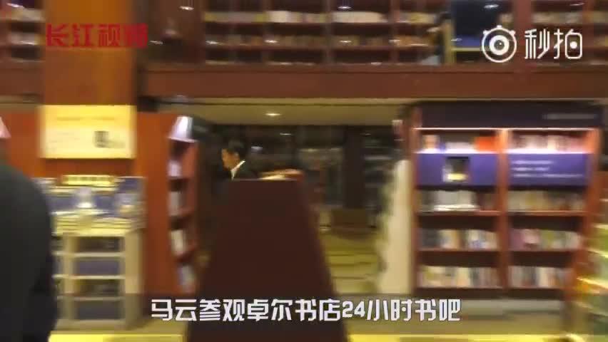 马云携朋友圈现身武汉书店 与本土企业家座谈3小时