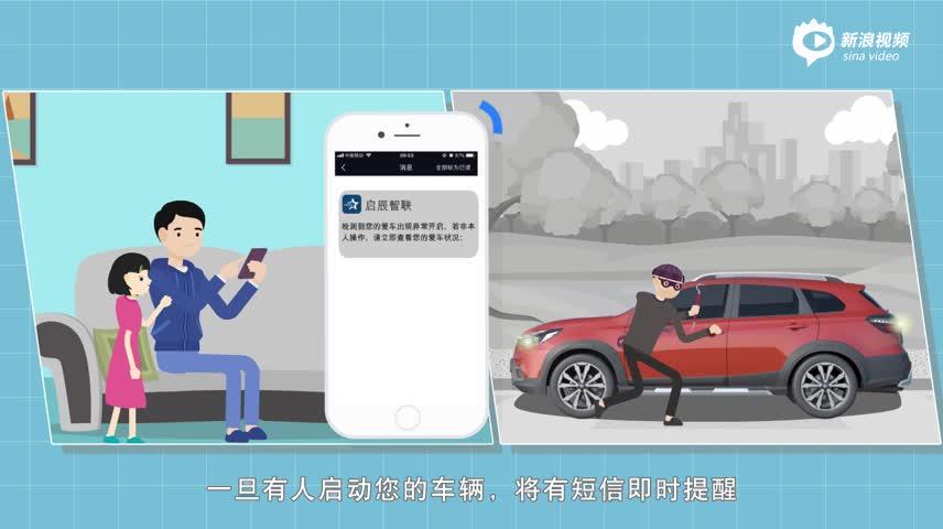 全新启辰T70手机远程控制