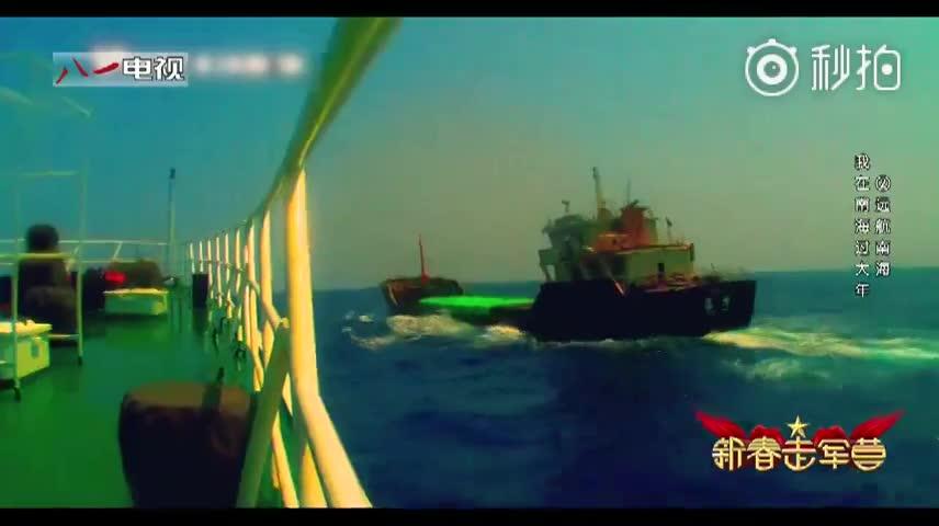 我在南海过大年!镜头记录海警官兵的海上新年