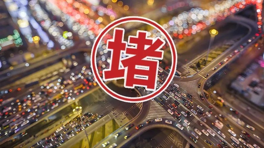 国内城市拥堵情况出炉 上海跻身高峰拥堵延时排名前十