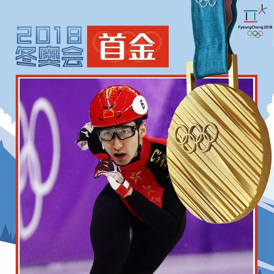 武大靖创世界纪录夺冠 吉林人给你点赞