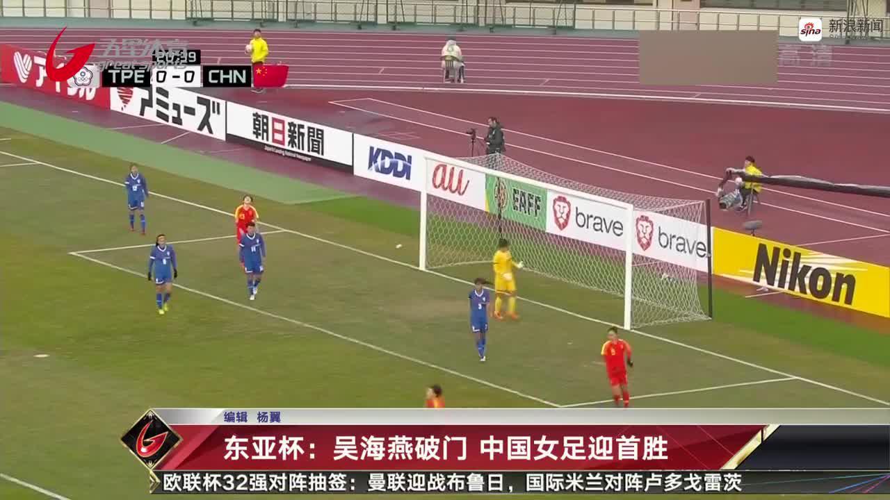 东亚杯中国女足1-0迎首胜
