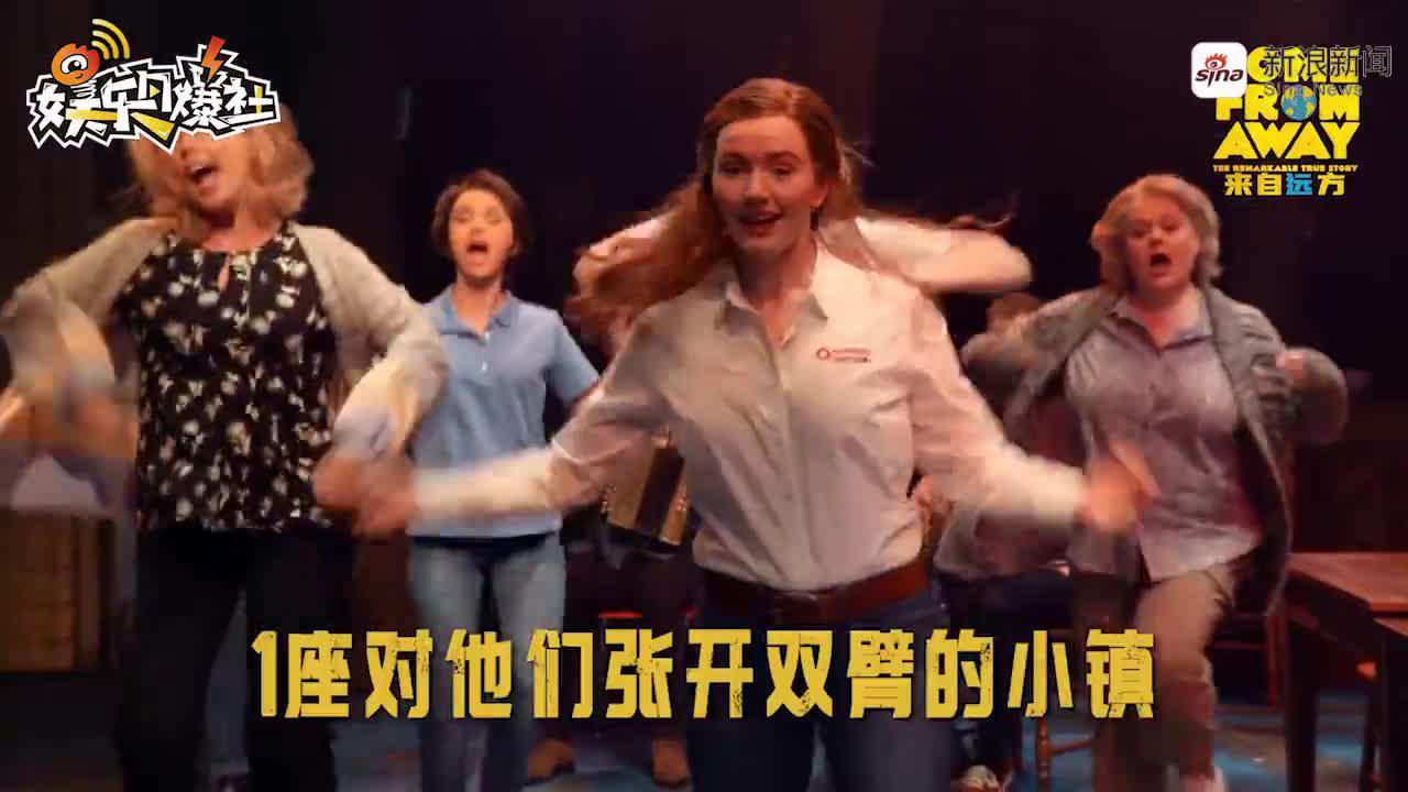 """百老匯現象級音樂劇《來自遠方》即將首度""""零時差""""登陸中國"""