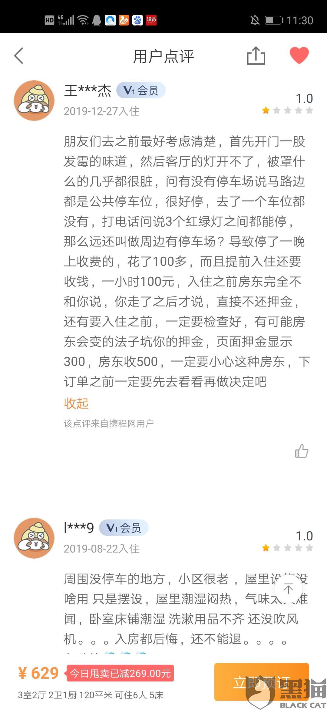 黑猫投诉:水木清华民宿欺骗消费者