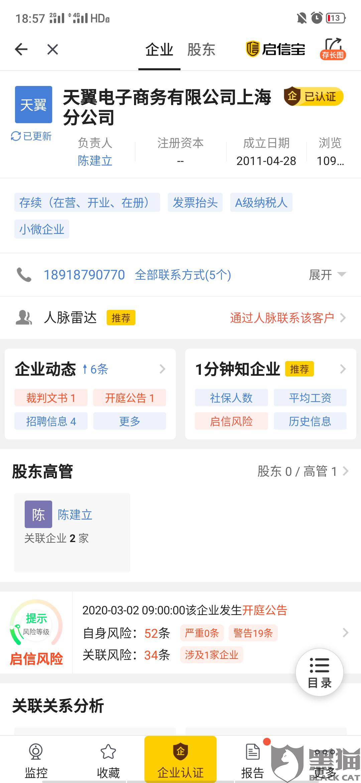 黑猫投诉:天翼电子商务上海分公司