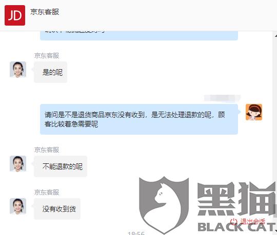 黑猫投诉:我在京东购买了合生元益生菌退货卖家不退款