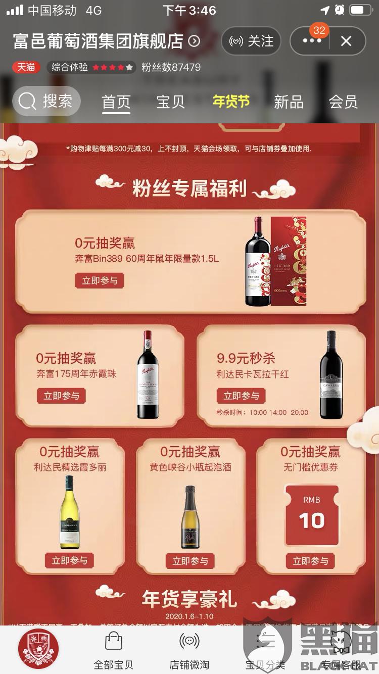 黑猫投诉:天猫上的富邑葡萄酒集团旗舰店促销活动形式没有准确、清楚、明白表示