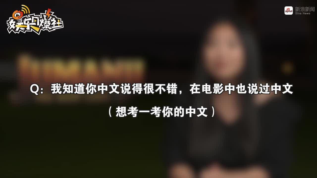 新浪娛樂對話金球獎首個亞裔影后奧卡菲娜