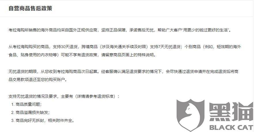 黑猫投诉:网易考拉涉及不支持7天无理由退货