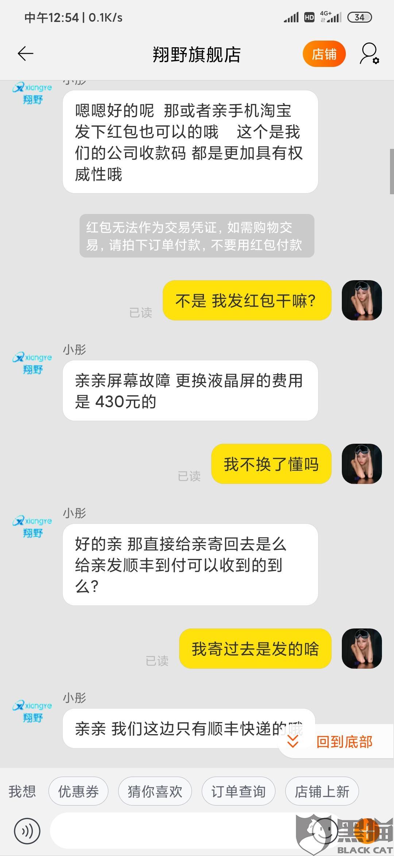 黑猫投诉:深圳市卓纳科技有限公司(看第三张图 就是这个公司 怎么说匹配不到呢 真有意思)