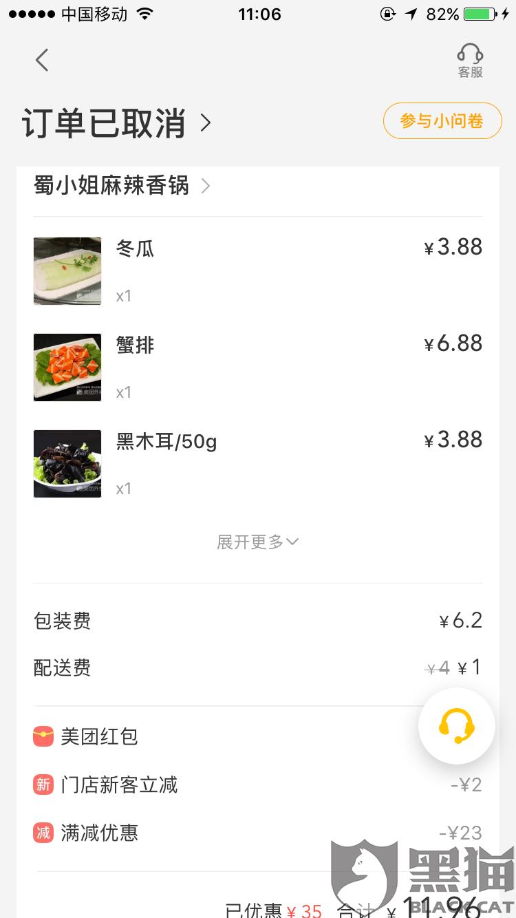 黑猫投诉:美团外卖杭州市西湖区幂悦餐饮店 蜀小姐麻辣香锅