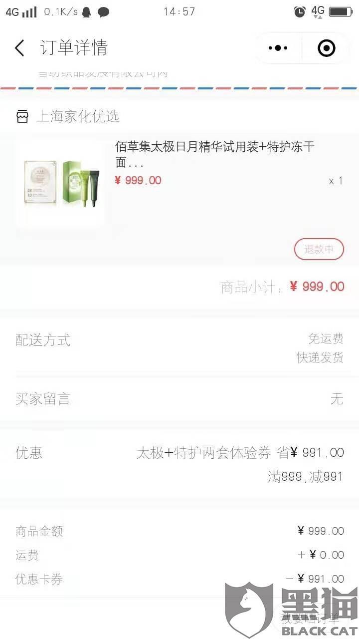 黑猫投诉:上海家化优选(佰草集公众号)虚假宣传,下单后不发货不退款