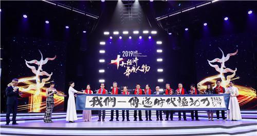 2019十大经济年度人物揭晓:李军旗丁立国钱治亚当选