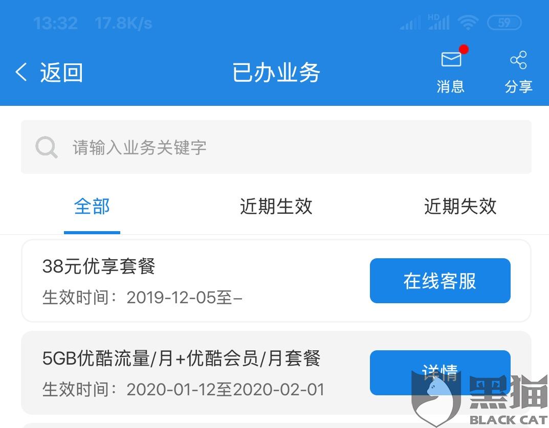 黑猫投诉:广州移动虚假宣传,虚假抽奖