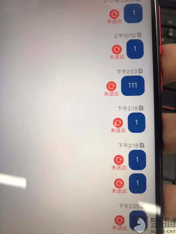 黑猫投诉:投诉广东东莞,以及广东广州联通客服的服务态度以及处理结果不满意