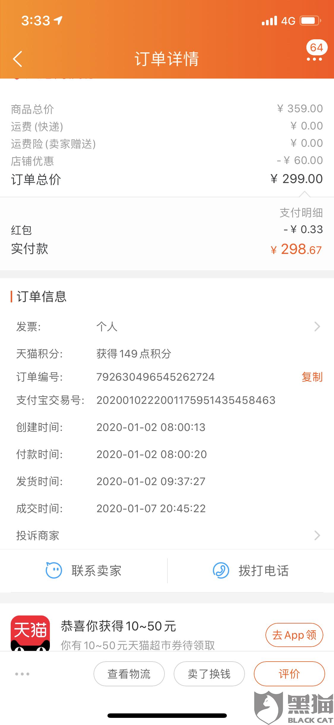 黑猫投诉:天猫平台苏泊尔海淮专卖店