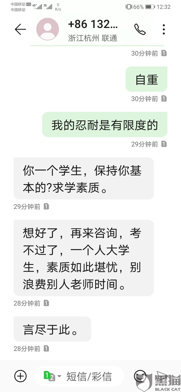 黑猫投诉:服务态度差,公然诋毁中国人民大学学生