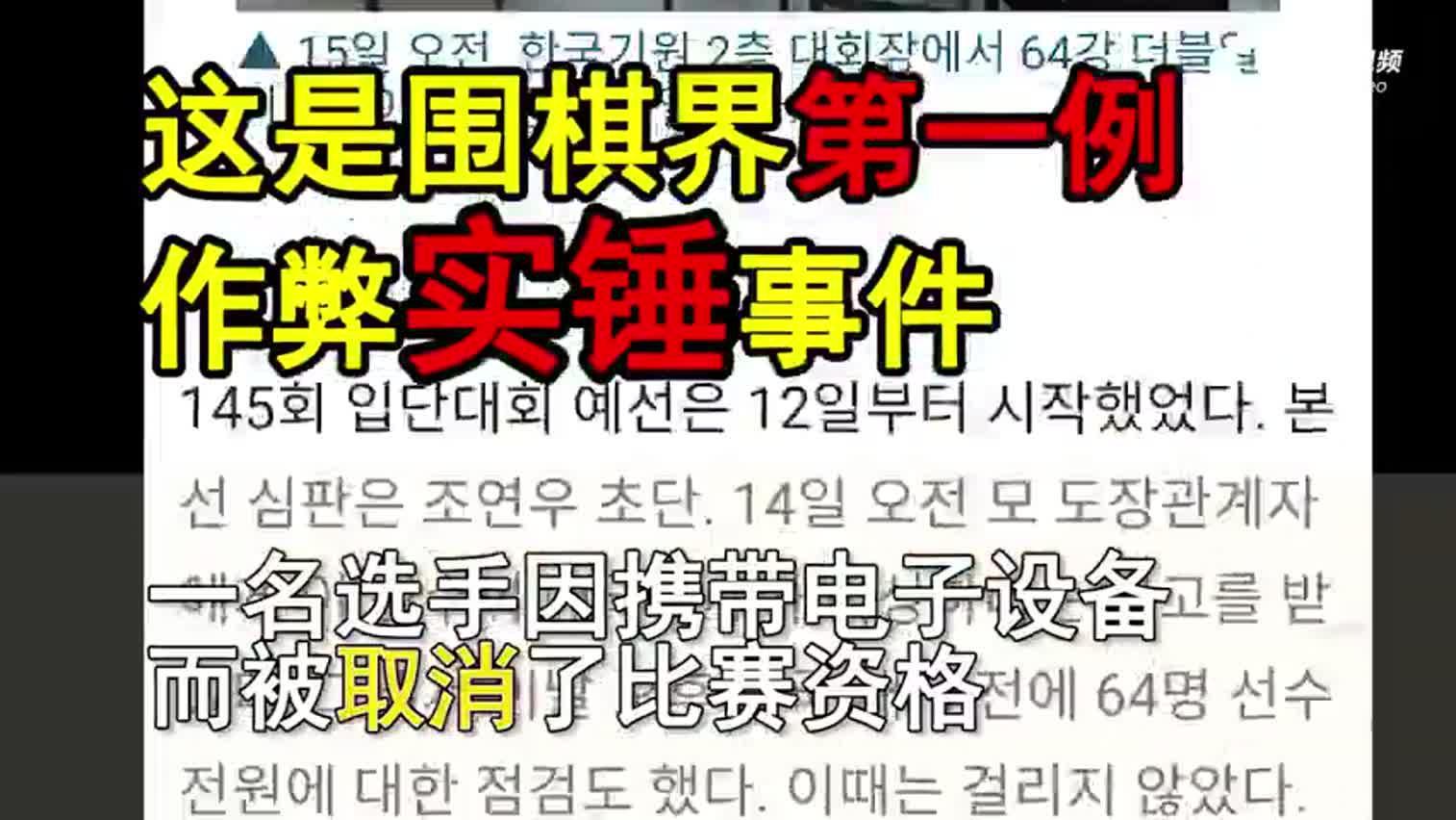 视频-韩国围棋定段赛惊爆围棋圈作弊第一案!