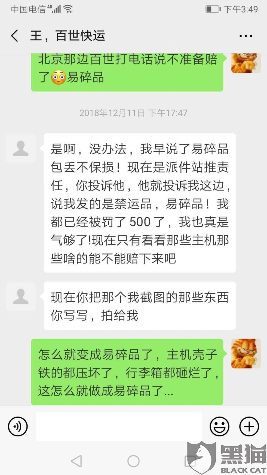 一开始是推责任,推派件教程推揽件网点,然后又说易碎品保丢不包autoit中文网点图片