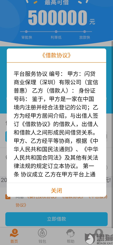 黑猫投诉:闪贷商业保理(深圳)有限公司(宜信普惠)要求撤销合同退钱