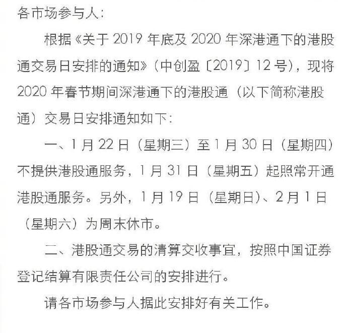 深交所发布2020年春节期间深港通下的港股通交易日安排