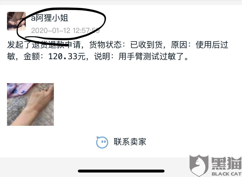 黑猫投诉:日本freeplus/芙丽芳丝进口面霜 保湿修护 补水滋润40g 店名:卖空日本