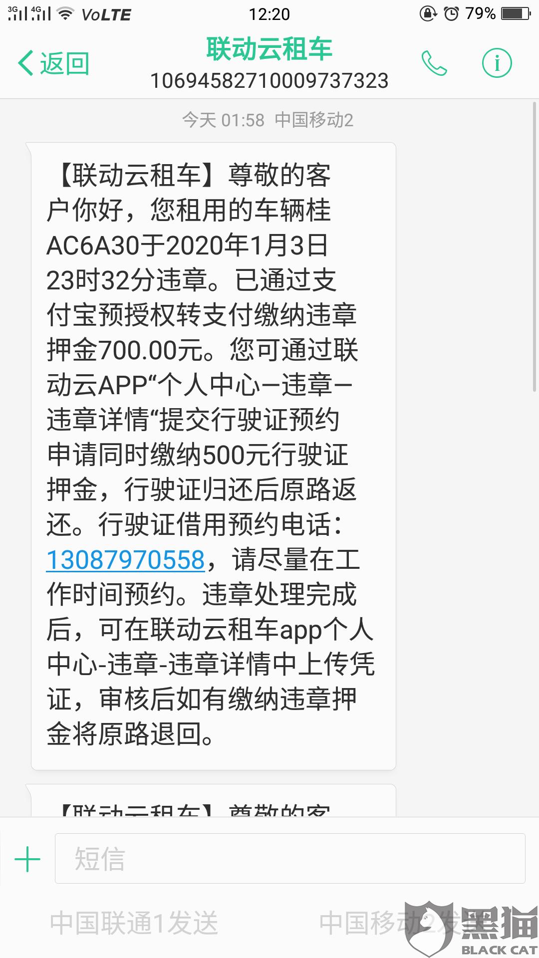 黑猫投诉:深圳前海联动云汽车租赁有公司