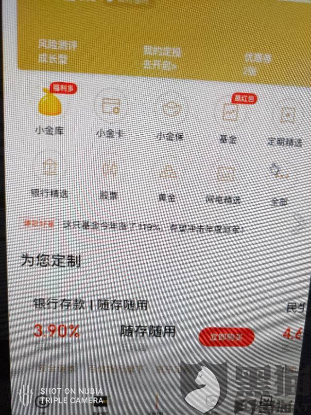 黑猫投诉:百信银行在京东金融上推出随存随取3.9利率存款业务。实际是五年定期,虚假宣传