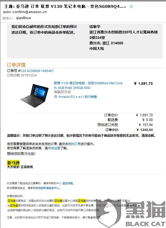 黑猫投诉:亚马逊中国单方面取消订单,要求发货或退款130%