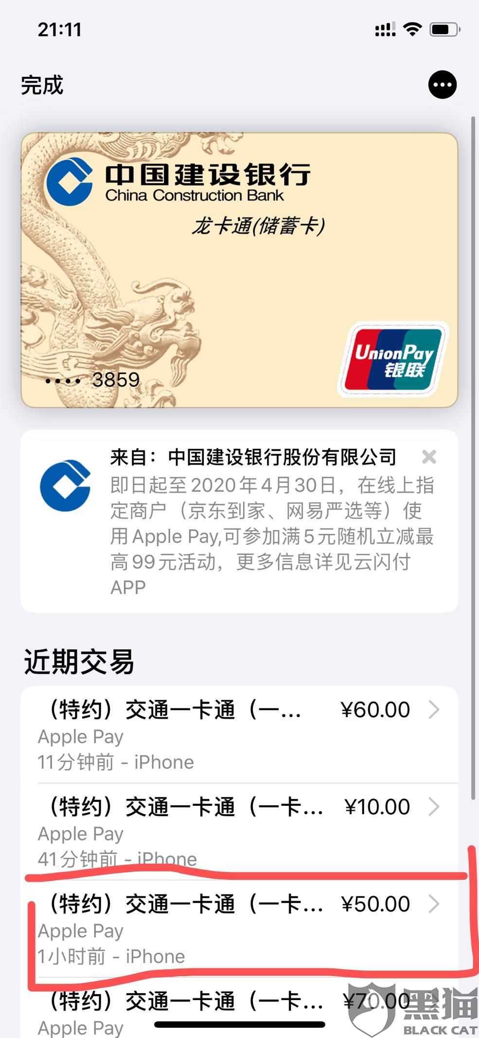 黑猫投诉:用苹果钱包充值一卡通50元 绑定Applepay的银行卡被扣款 但一卡通没到账