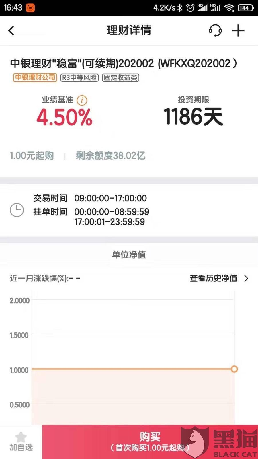 """黑猫投诉:中国银行中银理财""""稳富""""(可续期)理财产品虚假宣传、诱导客户"""