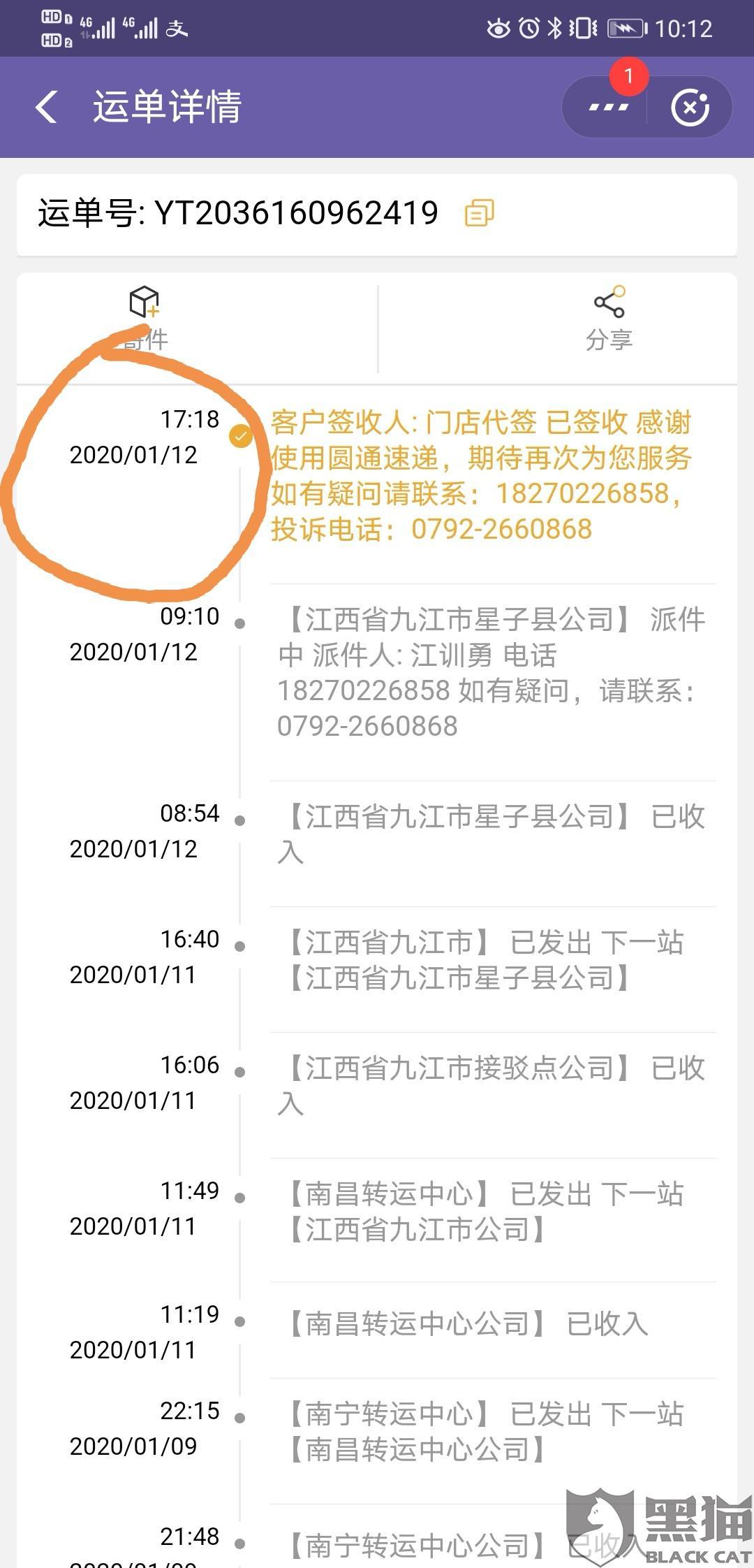 黑猫投诉:江西省九江市庐山市天猫优品服务站星光大道合作店服务态度恶劣,签收不通知