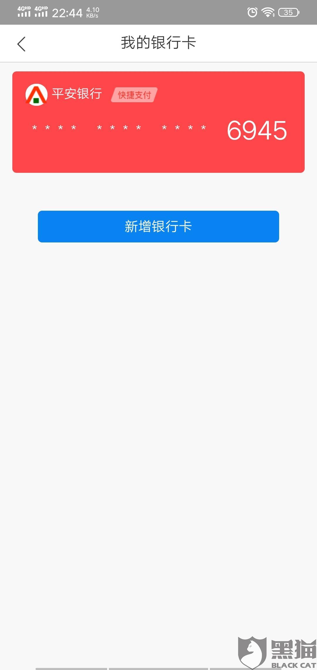 黑猫投诉:海南辰建网络科技有限公司